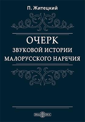 Очерк звуковой истории малорусского наречия