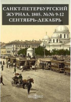 Санкт-Петербургский журнал: газета. 1805. № 9-12. 1805. Сентябрь-декабрь