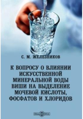 К вопросу о влиянии искусственной минеральной воды Виши на выделение мочевой кислоты, фосфатов и хлоридов: диссертация