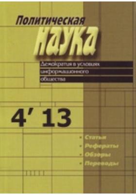 Политическая наука: журнал. 2013. № 4