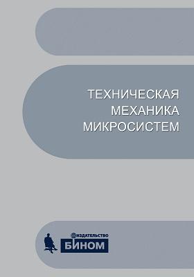 Техническая механика микросистем: учебное пособие