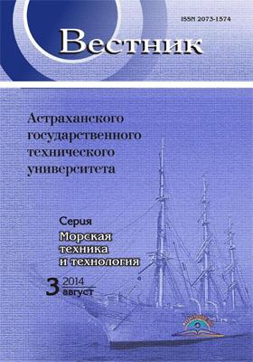 Вестник Астраханского государственного технического университета. Серия: Морская техника и технология: журнал. 2014. № 3