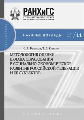Методология оценки вклада образования в социально-экономическое развитие Российской Федерации и ее субъектов