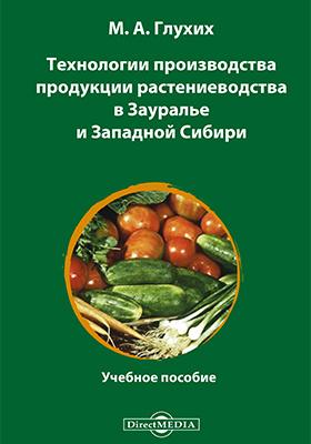 Технологии производства продукции растениеводства в Зауралье и Западной Сибири: учебное пособие