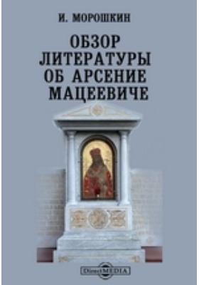 Обзор литературы об Арсение Мацеевиче