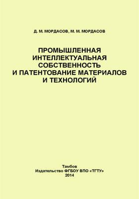Промышленная интеллектуальная собственность и патентование материалов и технологий: учебное пособие