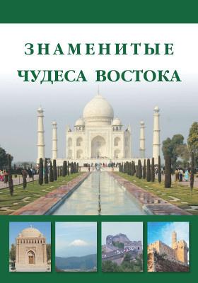 Знаменитые чудеса Востока: научно-популярное издание