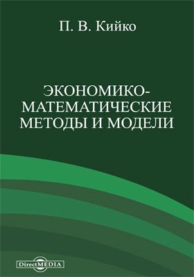 Экономико-математические методы и модели: учебно-методическое пособие