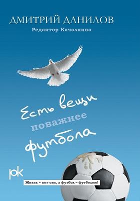 Есть вещи поважнее футбола: художественная литература