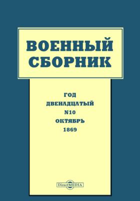 Военный сборник: журнал. 1869. Т. 69. №10