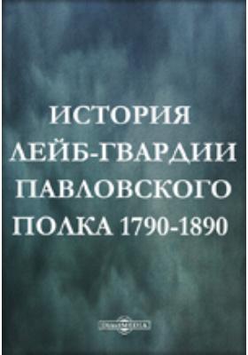 История лейб-гвардии Павловского полка 1790-1890 гг.: монография