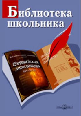 Круг новейших литературоведческих понятий