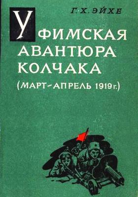 Уфимская авантюра Колчака (март-апрель 1919 г.) : Почему Колчаку не удалось прорваться к Волге на соединение с Деникиным