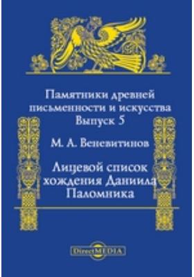 Лицевой список хождения Даниила Паломника : статья Веневитинова : читано в заседании Общества любителей древней письменности 27 марта 1881 года