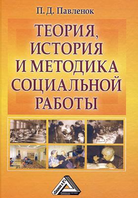 Теория, история и методика социальной работы. Избранные работы: учебное пособие