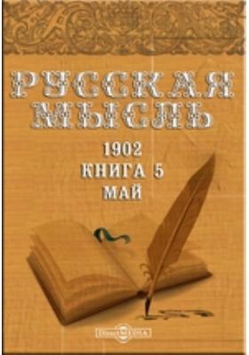 Русская мысль: журнал. 1902. Книга 5, Май