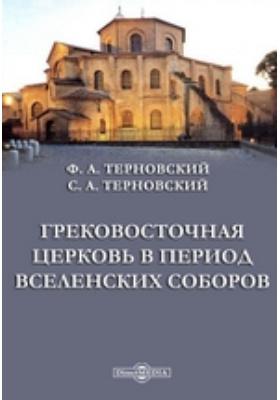Грековосточная церковь в период Вселенских соборов