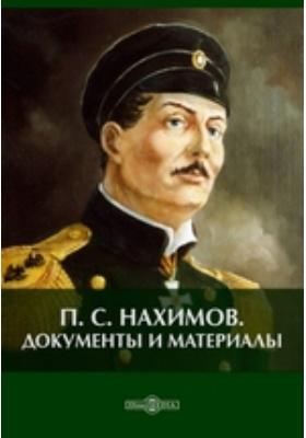 П. С. Нахимов. Документы и материалы