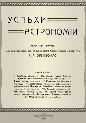 Успехи астрономии : сборник статей: сборник научных трудов