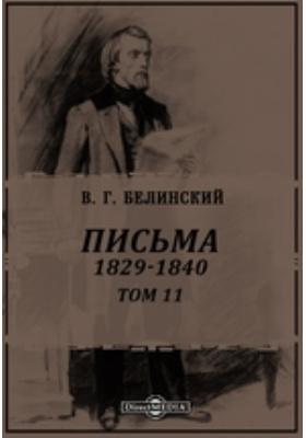 Полное собрание сочинений 1829-1840. Т. 11. Письма