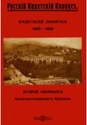 Кадетская памятка. 1920-1925 : Второй сборник