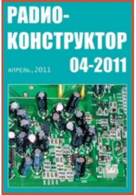 Радиоконструктор. 2011. № 4