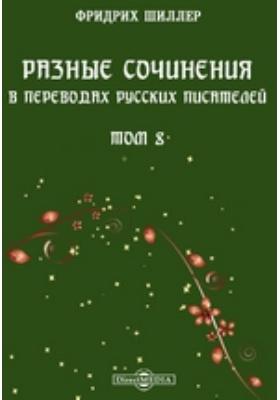 Разные сочинения в переводах русских писателей. Т. 8