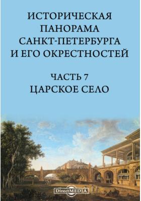 Историческая панорама Санкт-Петербурга и его окрестностей, Ч. 7. Царское село