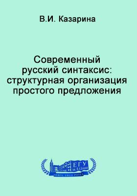 Современный русский синтаксис. Структурная организация простого предложения: учебное  пособие