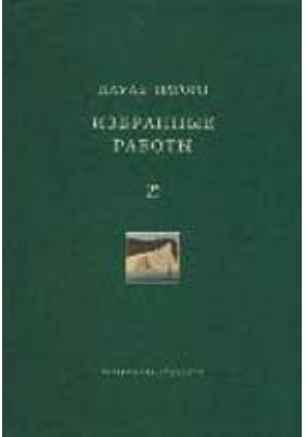 Избранные работы: Сборник статей по философии, логике, теории культуры