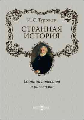 Странная история : сборник повестей и рассказов