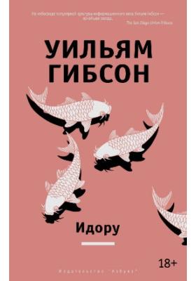 Идору: роман