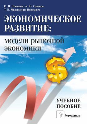Экономическое развитие : модели рыночной экономики: учебное пособие