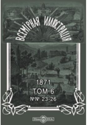 Всемирная иллюстрация. 1871. Т. 6, №№ 23-26