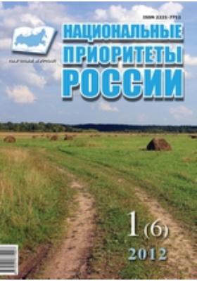 Национальные приоритеты России: журнал. 2012. № 1(6)