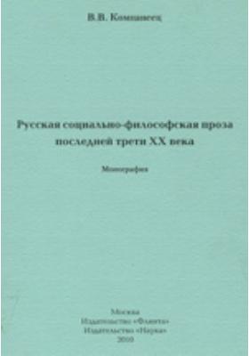 Русская социально-философская проза последней трети XX века: монография