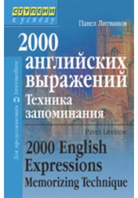 2000 английских выражений : Техника запоминания: учебное пособие