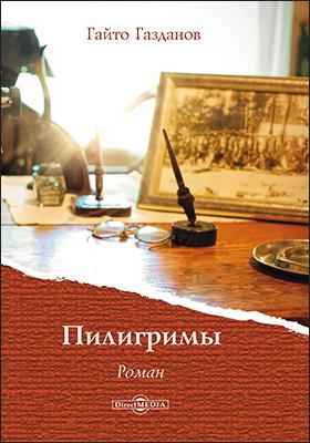 Пилигримы: художественная литература