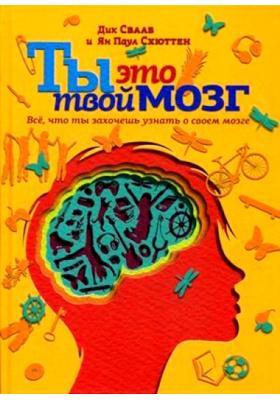 Ты - это твой мозг. Всё, что ты захочешь узнать о своем мозге = Jij bent je brein. Alles wat je wilt weten over je hersenen