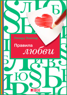 Правила любви: научно-популярное издание