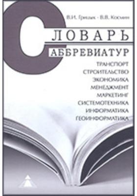 Словарь аббревиатур