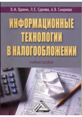 Информационные технологии в налогообложении: учебное пособие