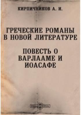 Греческие романы в новой литературе. Повесть о Варлааме и Иоасафе