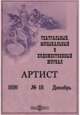 Артист. Театральный, музыкальный и художественный журнал. 1891. № 18, Декабрь. Декабрь