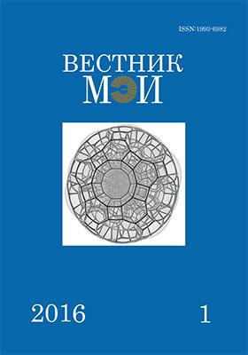 Вестник Московского энергетического института: теоретический и научно-практический журнал. 2016. № 1