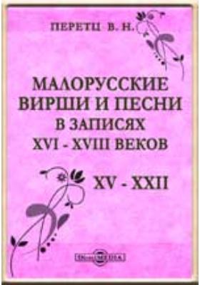 Малорусские вирши и песни в записях XVI - XVIII веков. XV - XXII