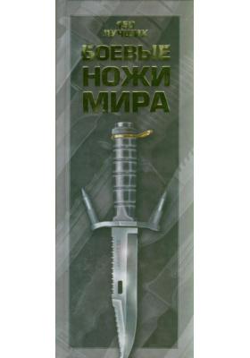 Боевые ножи мира : 150 лучших