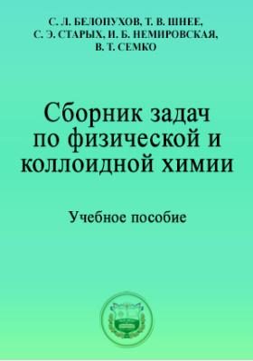 Сборник задач по физической и коллоидной химии: учебное пособие