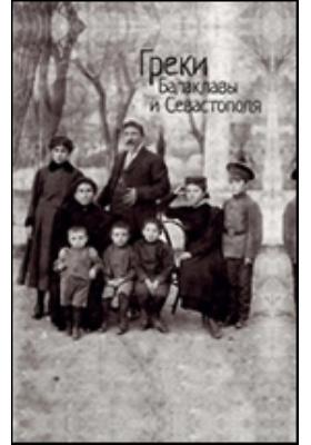 Греки Балаклавы и Севастополя: монография