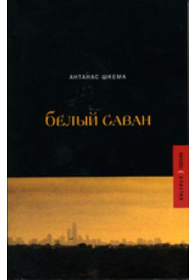 Белый саван: художественная литература